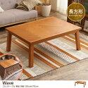 こたつテーブル 【天板 105×75cm】 Wave こたつテーブル 単品