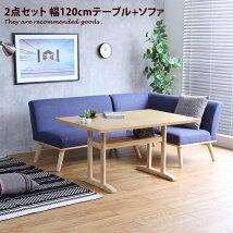 ダイニングセット 【2点セット】Celt 幅120cmダイニングテーブル+ソファ