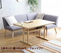 ダイニングセット 【2点セット】Celt 幅145cmダイニングテーブル+ソファ