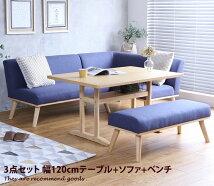 ダイニングセット 【3点セット】Celt 幅120cmダイニングテーブル+ソファ+ベンチ