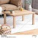 こたつテーブル 【天板 75cm×60cm】 Cartes こたつテーブル 単品