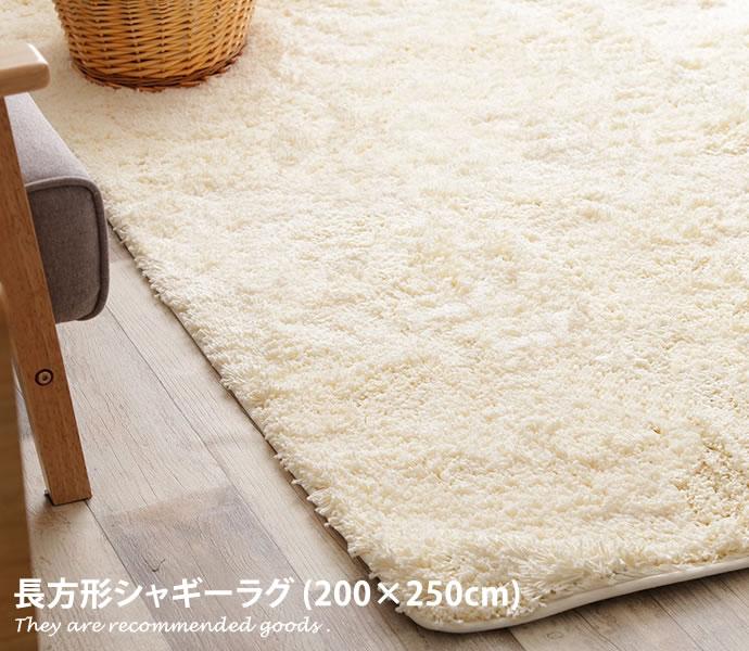 ラグ ラグマット 洗える 長方形 ふわふわ Fiorder フィオルダー 絨毯[200cm×250cm] シャギーラグ じゅうたん ホットカーペット対応 おしゃれ家具 おしゃれ 北欧 モダン 激安 マット 絨毯