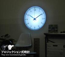 掛け時計 PROJECTION CLOCK