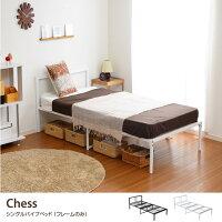Chessシングルパイプベッド(フレームのみ)ホワイト