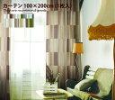 colne Weave2 コルネ ウィーヴ【100×200】ベーシック 日本製 1枚 カーテン オーダーカーテン おしゃれ ナチュラル 柄 オシャレ シンプル ウォッシャブル 北欧 可愛い 1.5倍ヒダ サイズ 天然素材混