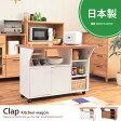 キッチンワゴン キッチン収納 キッチンカウンター 食器棚 食器入れ シンプル 可動棚 キャスター付 国産 木製 カウンター 日本製