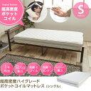 【シングル】 【超高密度ハイグレードポケットコイル】マットレス ゾーン構造 幅97cm ホワイト ニット生地 マット 寝具 ベッド 3Dメッシュ加工