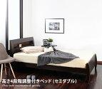 【セミダブル】FENNEL 高さ4段階調整付き