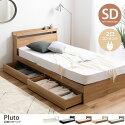 収納付きベッド 【セミダブル】 Pluto 収納付きベッド