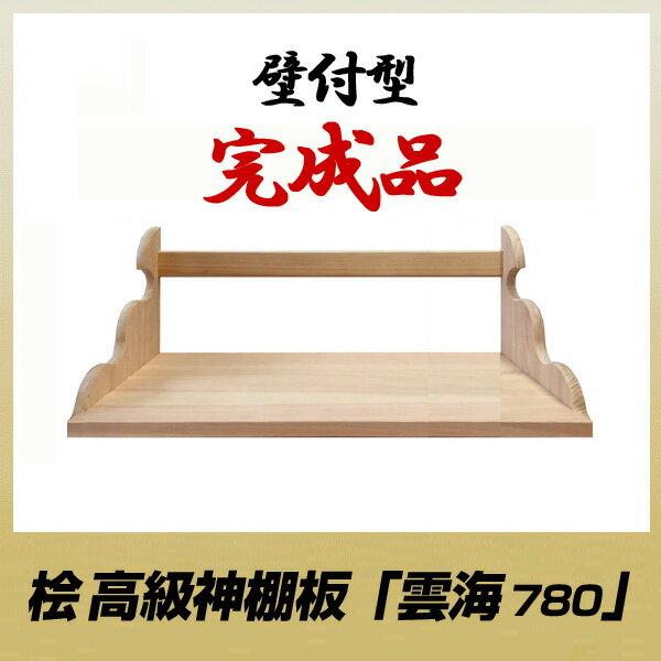 神棚をお祀りする為の高級 神棚板です。