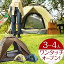 【クーポンで400円引き】 ワンタッチテント ドーム サンシェード 日...