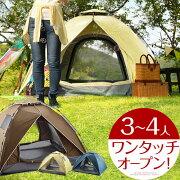 ワンタッチ サンシェード インナー イベント アウトドア キャンプ おしゃれ