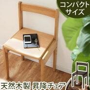 子供・椅子・木製・チェア・キッズチェア・ローチェア・デスクチェア・ミニチェアー・いす・学習チェア・子供椅子・ダイニングチェアー・コンパクトチェア・学習椅子