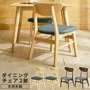 食卓椅子・ダイニング・チェアー・チェア・木製チェア・いす・椅子・ダイニングチェアー・イス・ダイニングチェア