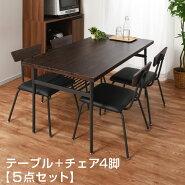 食卓セット・ダイニングテーブル・ダイニングチェア・セット・テーブル・いす・ダイニングテーブルセット・チェアー・机
