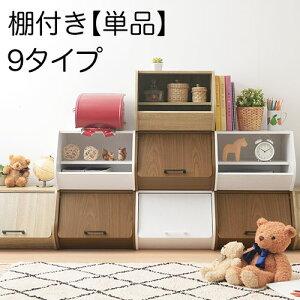 <340円引き> オープンボックス ふた付き 木製 二段 収納ボックス ホワイト/オーク/ウォールナット LET300216