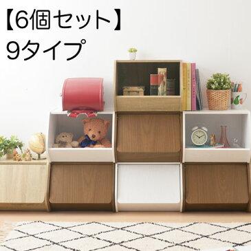 【3,100円引き】 オープンボックス ふた付き 木製 6個組 収納ボックス ホワイト/オーク/ウォールナット LET300218