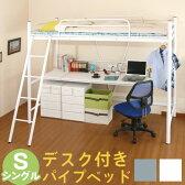 ベッド シングル パイプベッド シングルベッド ハイベッド デスクベッド 寝具 睡眠 子供 子供部屋 デスク ハンガーラック 机 コンセント付き 収納 スペース 送料無料 白 おしゃれ