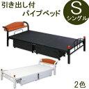 おしゃれ ワンルーム モダン カジュアル シングルベッド デザインベッド インテリアベッド 引出し 引き出し付き 木製 送料無料 ブラック 黒 ホワイト 白