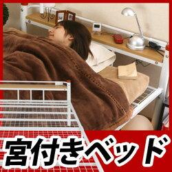 ベッドフレーム宮付きパイプベッドシングルベッド寝具1人用ベット睡眠棚付き子供部屋子どもキッズスチールワイヤーメッシュ