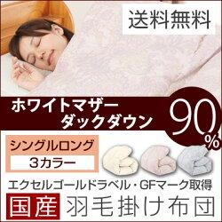【日本製】・送料無料・羽毛布団・シングル・ロング・エクセルゴールドラベル