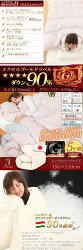 フトン・寝具・羽毛ふとん・高品質ハンガリー産・ホワイトマザーダック・ダウン90%・軽量・国内洗浄
