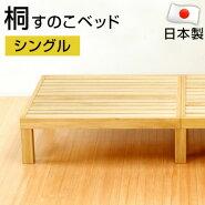 【日本製】・手作り・ベッド・分割・すのこベッド・シングル・すのこ