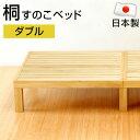 【日本製】 手作り ベッド 分割 すのこベッド ダブル すのこ スノコ ベット ヘッドレス 国産 寝具 木製 ...