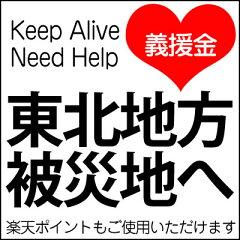 【東北地方太平洋沖地震ポイント募金】今こそ団結!手と手をつなぎ、がんばろう日本!今、私た...
