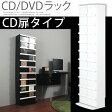 DVD収納 おしゃれ 収納 北欧 本棚 シェルフ 多目的ラック CDラック DVDラック マガジンラック ブックラック 送料無料 ブラック 黒 ホワイト 白 CD扉付き