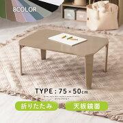 クーポン テーブル 折りたたみ キッズデスク ちゃぶ台 リビング 子供部屋 パソコン シンプル おしゃれ