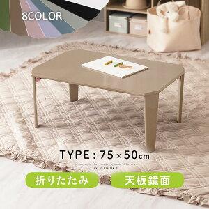 ミニテーブル 折りたたみ 机 子供 ミニ 折りたたみミニテーブル 鏡面テーブル ローテーブル カラーテーブル キッズテーブル リビング学習 デスク お絵かき おりたたみ机 勉強机 座卓 小さい