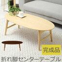 【在庫処分】座卓 折りたたみ 座卓テーブル 送料無料 テーブル 木製 センターテーブル リビングテー ...