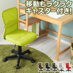 オフィスチェア・デスクチェアー・パソコンチェアー・オフィスチェアー・メッシュチェア・チェア・いす・チェアー・椅子・学習チェア・メッシュバックチェアー