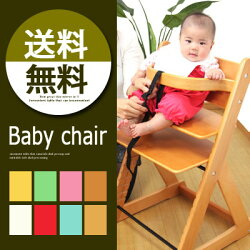 子供用チェアー・子供チェア・子供イス・赤ちゃんチェア・グローアップチェアー・ベビーチェア・ハイローチェア・ベビーチェアー・ハイチェアー・キッズチェア