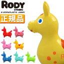 日本正規品ロディ RODY イタリア製 乗用 玩具 乗り物 ...