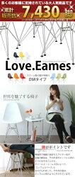 イームズ・イームス・イームズチェア・イスチェアー椅子いすパソコンオフィスミッドセンチュリーパーソナルデザイナーズ家具EamesイームズサイドシェルチェアDSRタイプ
