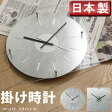 掛け時計 かっこいい 日本製 子供部屋 時計 壁掛け時計 おしゃれ シンプル デザイン ウォールクロック クロック きれい 寝室 壁掛け プレゼント 引越し祝い モダン 北欧 送料無料 母の日