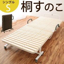 キャスター8連折りたたみ桐すのこベッドシングル北欧ベッド木製ベッドシングルベッド折り畳みベッドパイプベッドスノコベッド