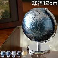 グローブ・地球儀・地球・ちきゅうぎ・世界地図・インテリア地球儀
