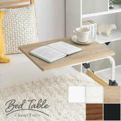 ベッドサイドテーブル・サイドテーブル・テーブル・ナイトテーブル