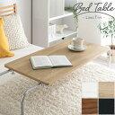 ベッドサイドテーブル サイドテーブル テーブル ナイトテーブル パソコンテーブル パソコンデスク ベッドサイド 介護テーブル 補助テーブル 作業台 昇降式 高さ調節 キャスター キャスター付き 木製 送料無料 おしゃれ