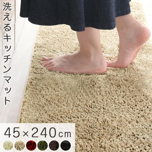 キッチンマット 洗える 滑り止め付き 240cm カーペット ラグ ワイド 長方形 carpet キッチン用品 じゅうたん 絨毯 キッチンラグ 台所マット 丸洗い ロング 長い すべり止め加工 ブラック黒 床暖対応 ホットカーペット対応 45×240