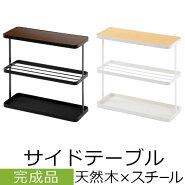 テーブル・サイドテーブル・サイドデスク・ソファーサイドテーブル・ベッドサイドテーブル・ナイトテーブル・リビングテーブル・コーヒーテーブル・マルチテーブル