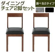 パーソナルチェア・チェア・チェアー・椅子・イス・木製チェア・ダイニングチェア