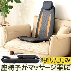マッサージチェア・マッサージシート・電気マッサージ機・座椅子マッサージ器・マッサージ機・座いす・シートマッサージャー