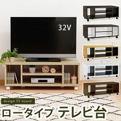 テレビ台・TV台・テレビボード・TVボード・ローボード・木製・AVボード・AVラック・テレビラック・TVラック・てれび・台・avボード