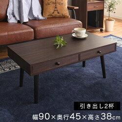 カフェテーブル・木製・モダン・北欧・引き出し付き・収納・コーヒーテーブル・ローテーブル・リビングテーブル