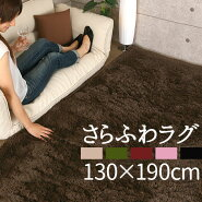 ラグ・マイクロファイバー・ホットカーペット対応・カーペット・床暖対応