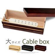 ケーブル収納・ボックス・ケーブルボックス・ケーブルケース・コード収納・コード隠し・コードケース・コードボックス・配線ボックス・テーブルタップボックス・配線カバー